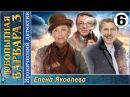 Любопытная Варвара 3 6 серия HD (2015). Иронический детектив