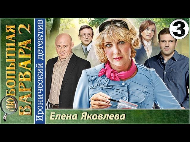 Любопытная Варвара 2. 3 серия. Детектив, сериал.