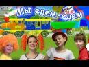 Мы едем-едем-едем (Песенка друзей). Мульт-песенка видео для детей  Friend's song. Наше всё!