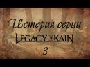 История Серии Legacy of Kain - Второй шанс (Soul Reaver 2) 3