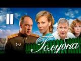 Голубка 11 серия | сериал | драма