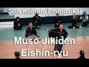 Muso Jikiden Eishin-ryu - 38th Kobudo Embutaikai at the Nippon Budokan
