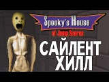 Spooky's House of Jump Scares - САЙЛЕНТ ХИЛЛ #7