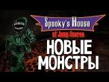 Spooky's House of Jump Scares - НОВЫЕ ВРАГИ #6
