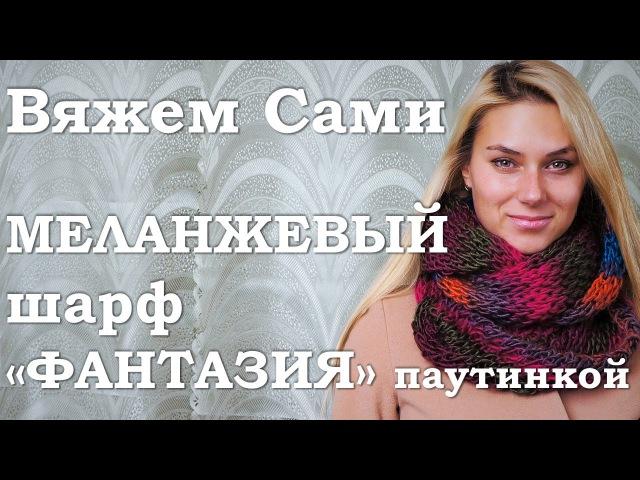 Меланжевый шарф ФАНТАЗИЯ вяжем паутинкой из пряжи Magic Fantasy