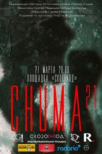 Спектакль Chuma21