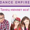 Школа Танцев DANCE EMPIRE /М.ГРАЖДАНСКИЙ ПР.