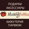 MISHURINKA™- БИЖУТЕРИЯ&АКСЕССУАРЫ&УКРАШЕНИЯ