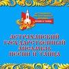 Астраханский государственный ансамбль