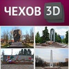 Панорамы города Чехов и Чеховского района