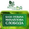 "База отдыха ""Михайлова слобода"""