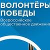 Волонтёры Победы. Евпатория, Республика Крым