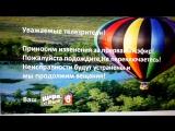 Технические неполадки Шарарама-8 (17.10.2015 1:40)