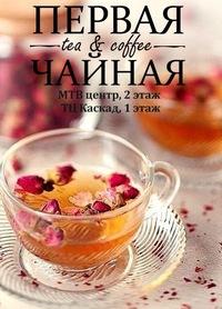 Марина Чайная