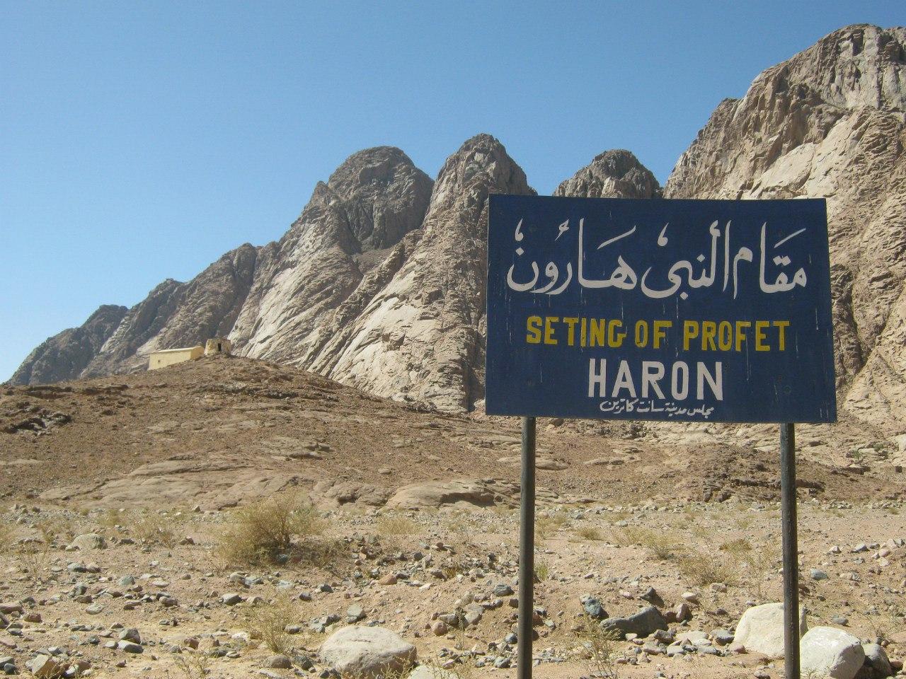 Место захоронения пророка Аарона