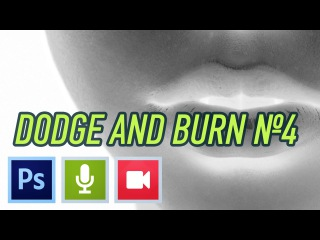 КУРС РЕТУШИ #7 - Dodge and Burn №4 Дополнение