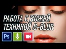 КУРС РЕТУШИ 8 Техника G Blur