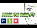 КУРС РЕТУШИ 6 - Dodge and Burn №3 Практика осветления