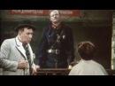 «Золотые часы», Одесская киностудия, 1968
