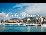 Лазурный берег, Франция!