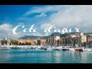 Ницца Монако Канны Лазурный берег Франция