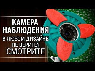 Камера видеонаблюдения под любой дизайн интерьера (офиса, квартиры, дома)