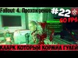 Fallout 4. Прохождение. Часть 22. Кларк который кормил гулей.