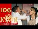 Кухня - Кухня - 106 серия (6 сезон 6 серия) - русская комедия HD