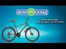 Обзор велосипеда Stels Navigator 630 MD 2016