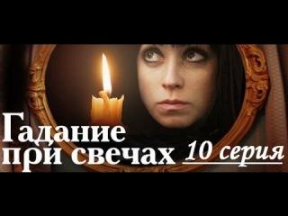 Гадание при свечах (10 серия из 16) 2010
