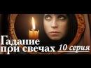 Гадание при свечах 10 серия из 16 2010