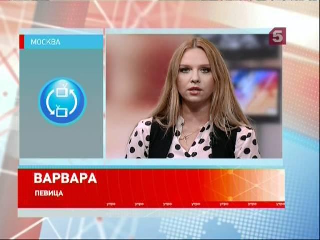 Утро на 5 (Варвара) (16.11.2011)