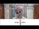 [퇴경아약먹자] 가요 커버 모음 3탄 (K-pop dance cover 3rd compilation)