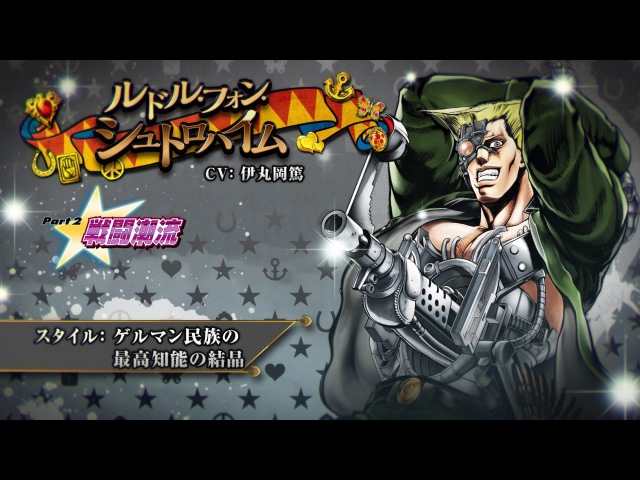 JoJo's Bizarre Adventure Eyes of Heaven 'Rudol von Stroheim' battle trailer