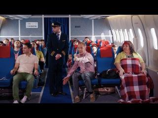 Однажды в России: Аэрофобия