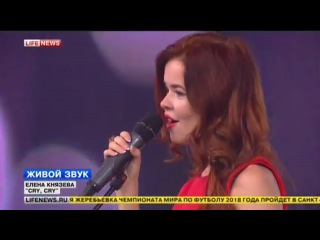 Oceana - Cry Cry Елена Князева cover / Life News 07. 26. 2015