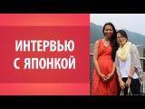 Интервью с японкой. Что японцы думают о России? Япония. Изучение японского языка онлайн