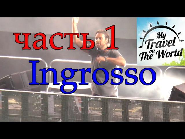 Ingrosso (Ингроссо) Отель BH Mallorca, Магалуф (Magaluf) часть 1, серия 377