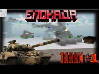 Блокада: Режим танки