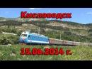 Поездка в Кисловодск / Ставропольский край / Railway travel to Kislovodsk
