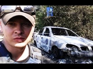 16 сентября 2014 В окружении под Иловайском. Часть 1. Террористы взорвали авто Дорожного контроля