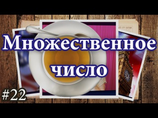 22 Множественное число существительных  - plural of nouns, singular and plural