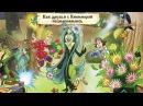 Как друзья с кикиморой познакомились 3 9 царство Новые русские сказки Мультики для маленьких