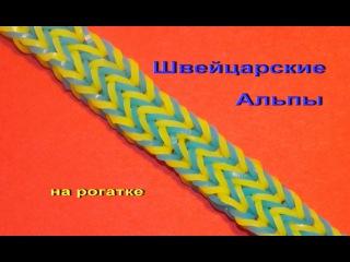 Плетение из резинок браслета ШВЕЙЦАРСКИЕ АЛЬПЫ на рогатке