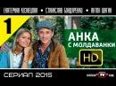 Анка с Молдаванки 1 серия HD сериал 2015 смотреть онлайн в хорошем качестве HD720