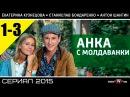 Анка с Молдаванки 1 2 3 серия сериал 2015 смотреть онлайн все серии за 23 11 2015