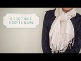 6 способов носить шарф Шпильки Женский журнал