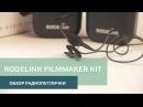 Обзор радиопетлички RodeLink Filmmaker kit