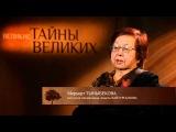 Великие тайны великих людей - Ахмет Байтурсынов. Часть 1 (RU)