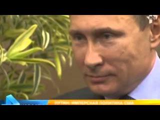 Путин: Имперская политика США вредит всему миру Новости Украины сегодня
